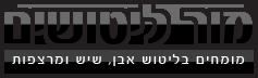 ליטוש שיש בירושלים